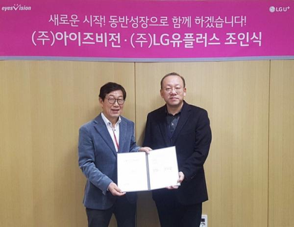 ▲왼쪽부터 아이즈비전 이통형 회장, LG유플러스 박준동 신채널영업그룹장