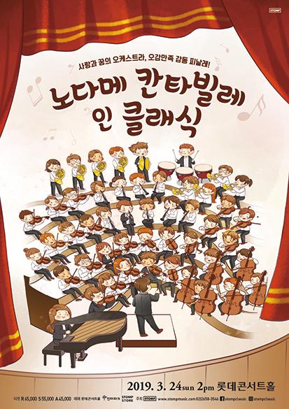 ▲'노다메 칸타빌레 인 클래식' 포스터(스톰프뮤직 제공)