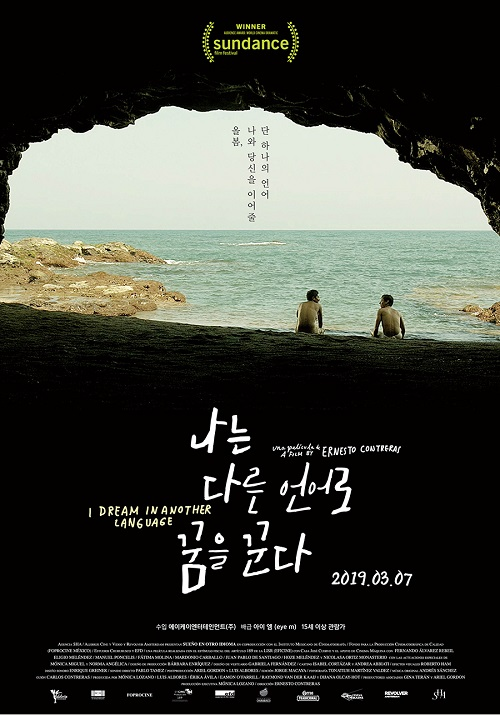 ▲영화 '나는 다른 언어로 꿈을 꾼다' 포스터(에이케이엔터테인먼트 제공)