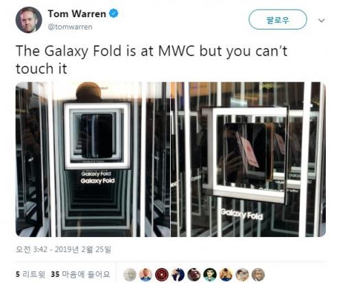 ▲스페인 바르셀로나에서 2월 열린 모바일월드콩그레스(MWC)에서 삼성전자의 갤럭시폴드가 유리장 안에 보호된 채로 전시돼 있다. 출처 트위터 캡처