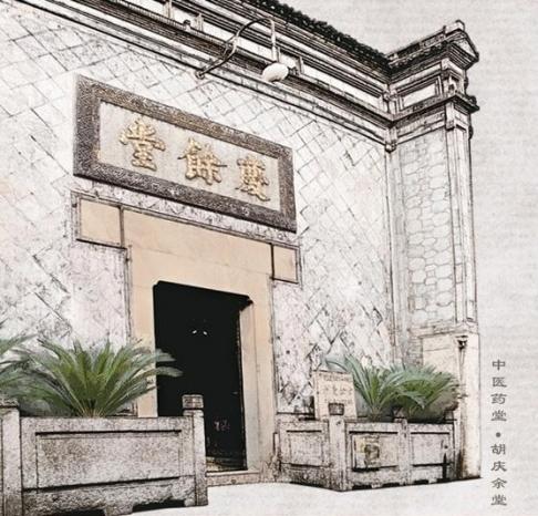 ▲호설암이 항주에 거금 20만 냥을 투자해 설립한 약방 호경여당(胡慶餘堂).