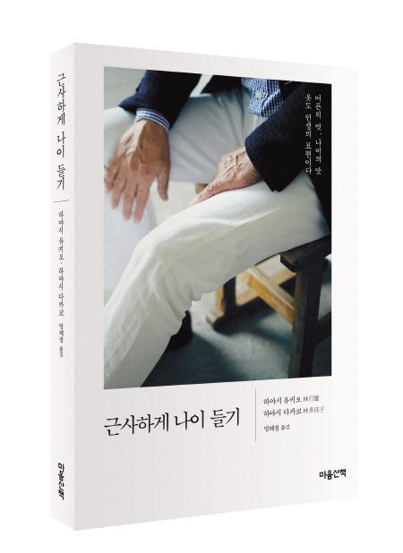 ▲근사하게 나이 들기(마음산책)