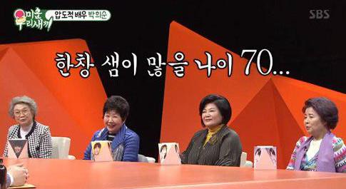 (출처=SBS 미우새)