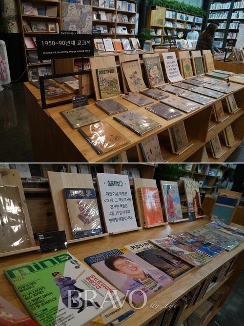 ▲개관 기념 특별전 '그 때, 그 책보고'에선 추억의 출판물들을 만나볼 수 있다.