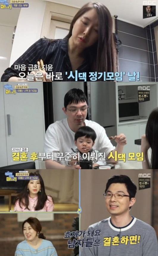 (출처=MBC '이상한 나라의 며느리' 방송캡처)