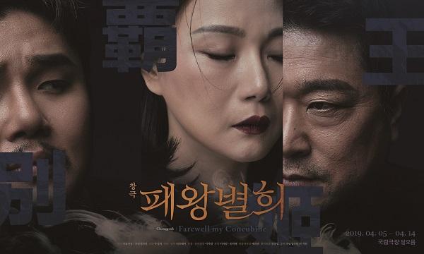▲연극 '패왕별희' 포스터(국립창극단 제공)