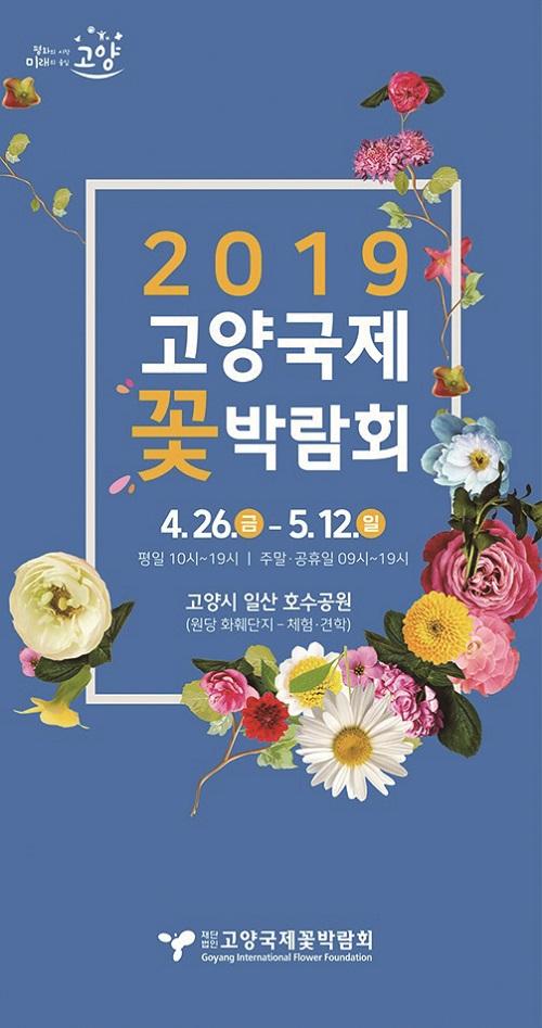 ▲'2019 고양국제꽃박람회' 포스터(고양국제꽃박람회 제공)