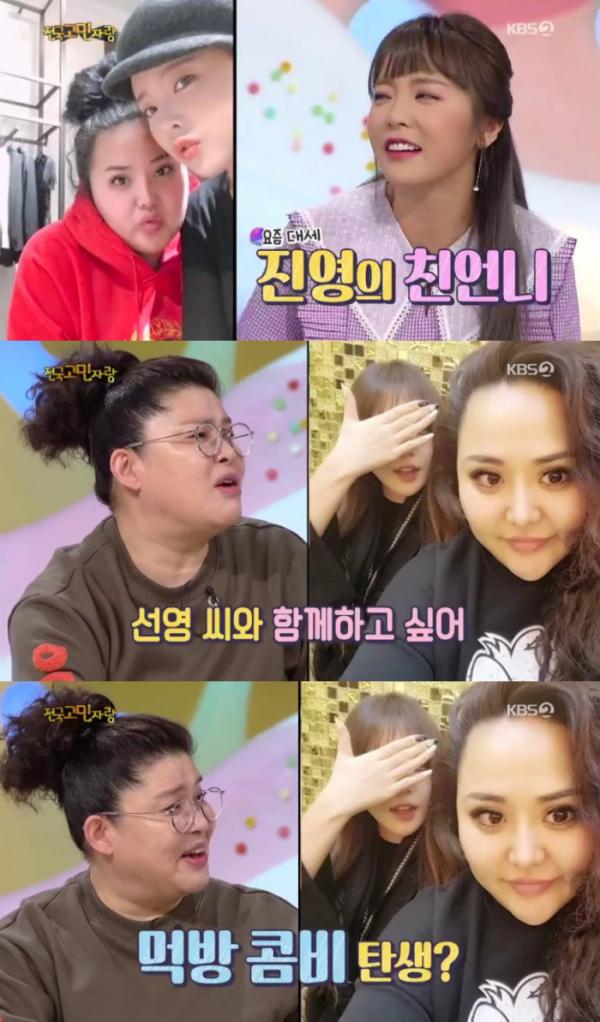 (출처=KBS2 '안녕하세요' 방송캡처)
