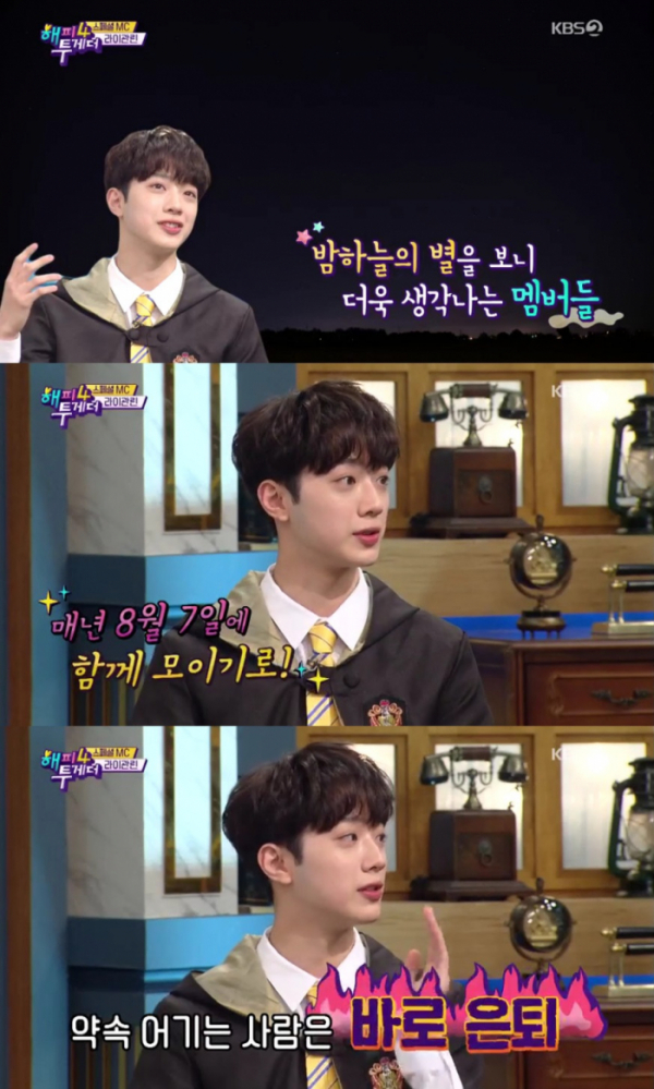 (출처=KBS2 '해피투게더' 방송캡처)