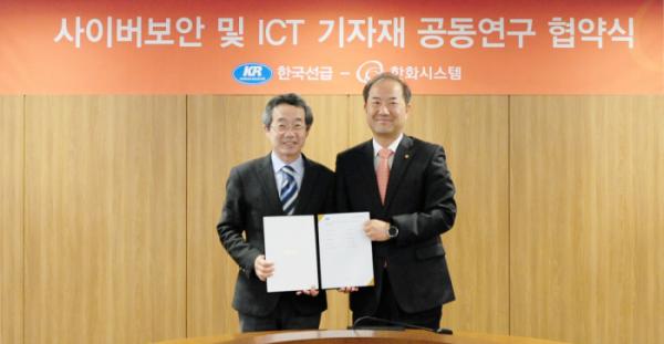 ▲하태범(사진 왼쪽) 한국선급 연구본부장과 정석홍 한화시스템 사업본부장.(사진 제공=한화시스템)