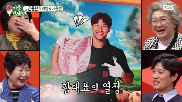 (출처=SBS 미운우리새끼)