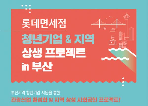 ▲2019  롯데면세점 청년기업&지역 상생 프로젝트 in 부산 포스터(사진제공=롯데면세점)