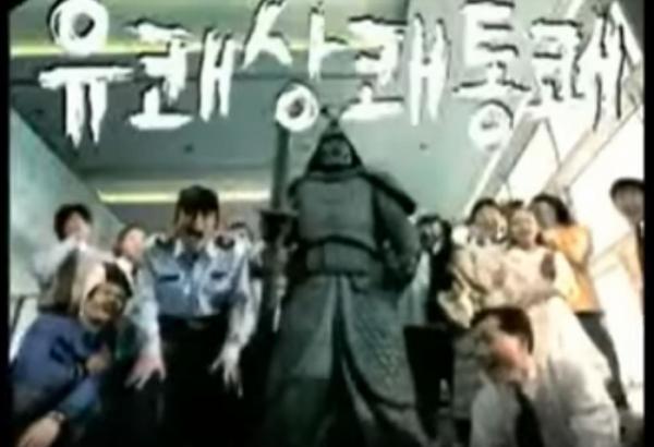 ▲맥락은 다르지만 위인 이순신 장군을 등장시켰던 한국통신(현 KT)의 통신 서비스 '메가패스'의 광고. 이순신 장군을 다소 코믹한 이미지로 만든 광고다. 말 그대로 '유쾌'했기 때문에 여론의 지탄을 받지 않았다. (유튜브 캡처)