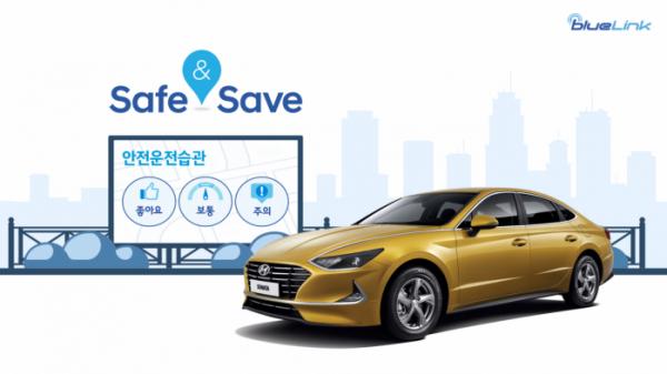 ▲현대차는 고객의 주행 정보를 분석해 안전운전에 도움을 주고 보험료 할인 혜택도 제공하는 블루링크 기반의 '안전운전습관 서비스'를 새롭게 런칭한다고 26일 밝혔다.(사진제공=현대차)