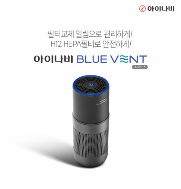 ▲팅크웨어는 차량용 소형 공기청정기 '아이나비 블루 벤트 ACP-15'를 출새했다. (팅크웨어)