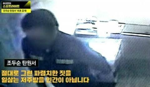 (출처=JTBC 방송화면 캡처)