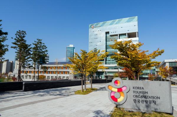 ▲한국관광공사 전경.
