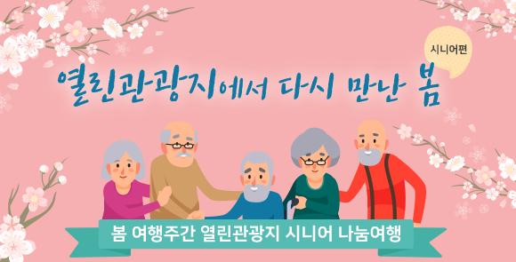 (한국관광공사 제공)
