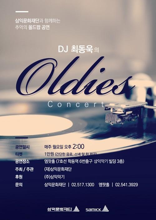 ▲'올디스 콘서트' 포스터(삼익문화재단 제공)