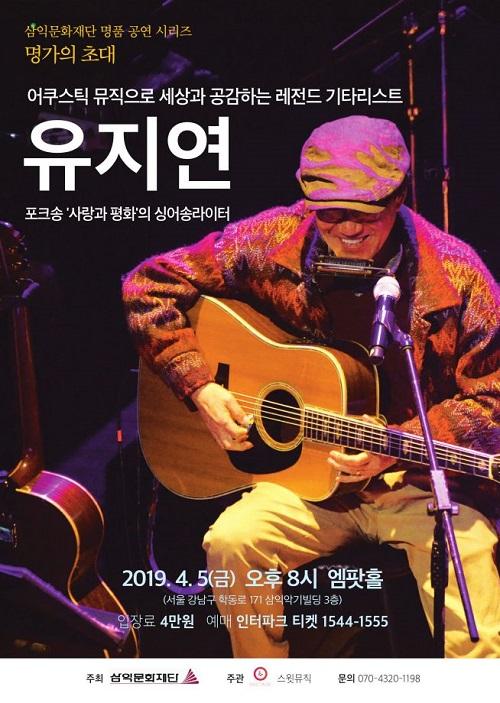 ▲'명가의 초대' 시즌2 유지연 공연 포스터(삼익문화재단 제공)
