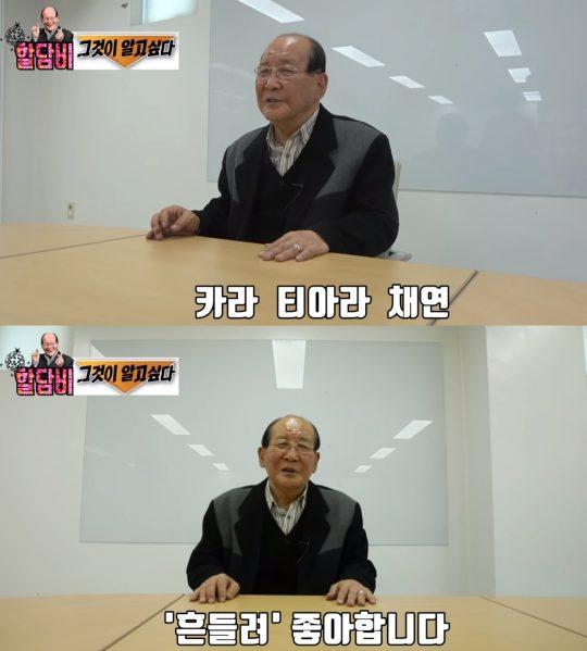 ▲최근 유튜브 채널을 개설한 지병수 씨(유튜브 채널 '할담비 지병수 Korean Grandpa's crazy k-pop')
