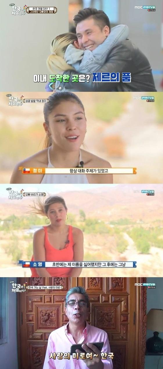 (출처=MBC 에브리원 '어서와 한국은 처음이지' 방송캡처)