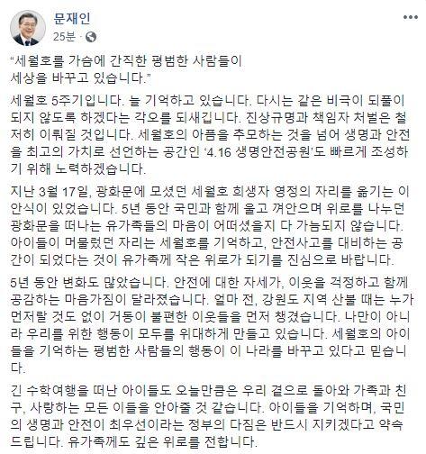 ▲문재인 대통령 페이스북 캡처