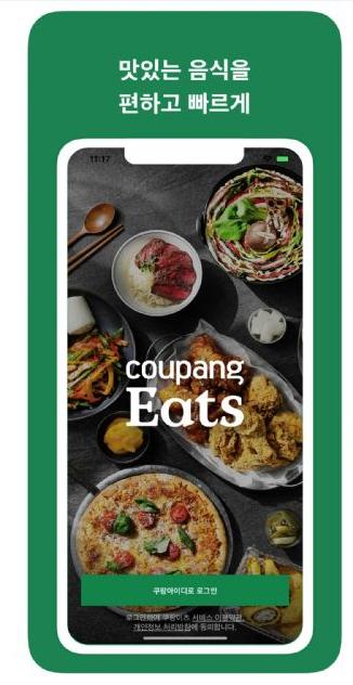 ▲쿠팡의 배달앱 서비스인 '쿠팡이츠'
