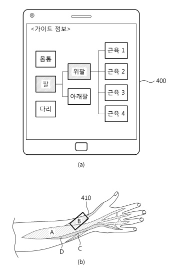 ▲삼성전자 특허 관련 기술 도면.(특허청 캡쳐)