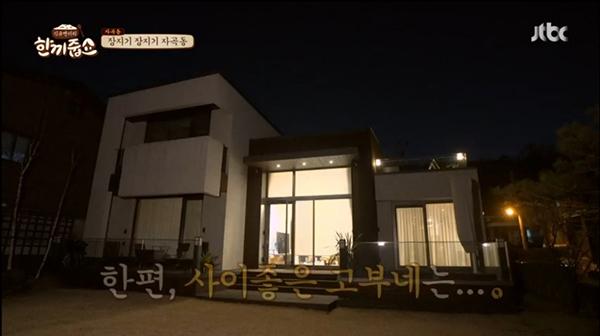 ▲'한끼줍쇼'에서 배수빈 아나운서 시댁을 방문했다.(출처=JTBC 캡처)