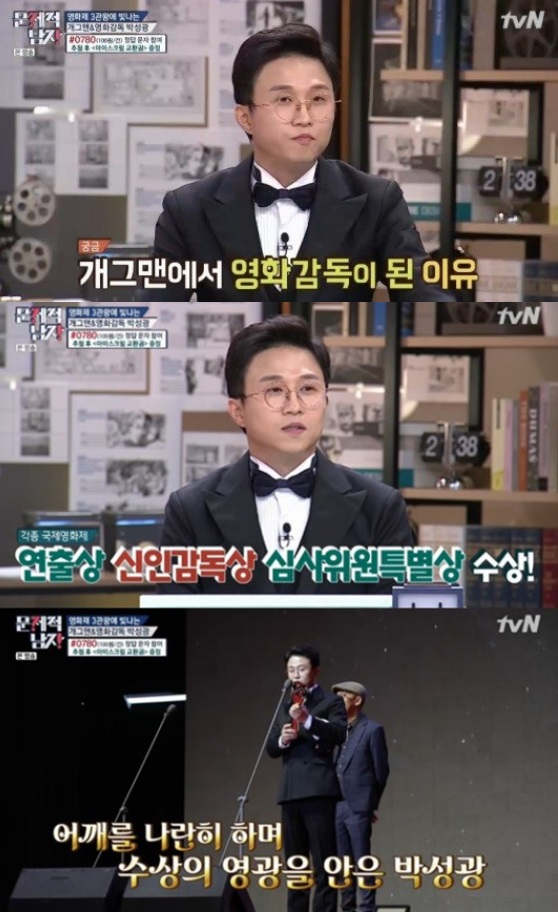 (출처=tvN '문제적 남자' 방송캡처)