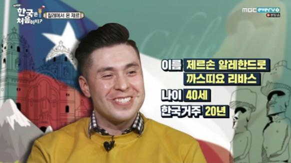 (출처=MBC에브리원 '어서와 한국은 처음이지' 방송캡처)