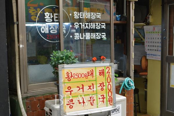 ▲황태해장국 가게 앞 메뉴판