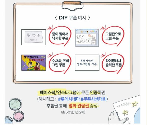 ▲'가짜 쿠폰' 이벤트 예시(롯데시네마 홈페이지 화면)