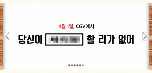 ▲'당신이 ~할 리가 없어' 이벤트(CGV 홈페이지 화면)