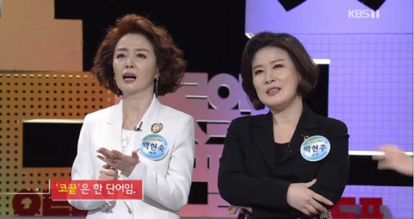 (출처=KBS1 '우리말 겨루기' 방송캡처)