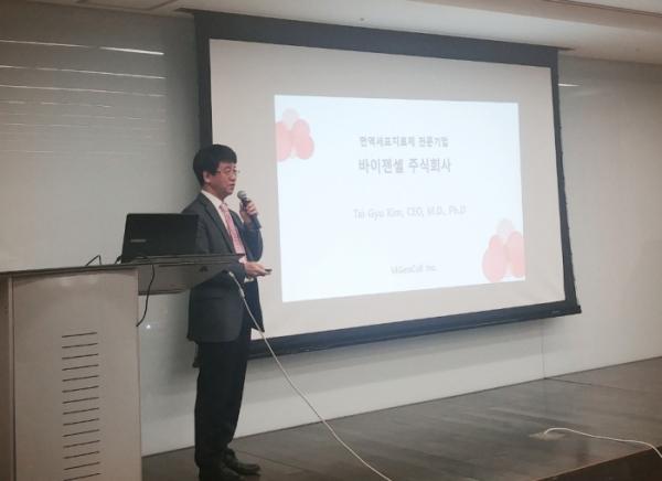 ▲김태규 바이젠셀 대표.