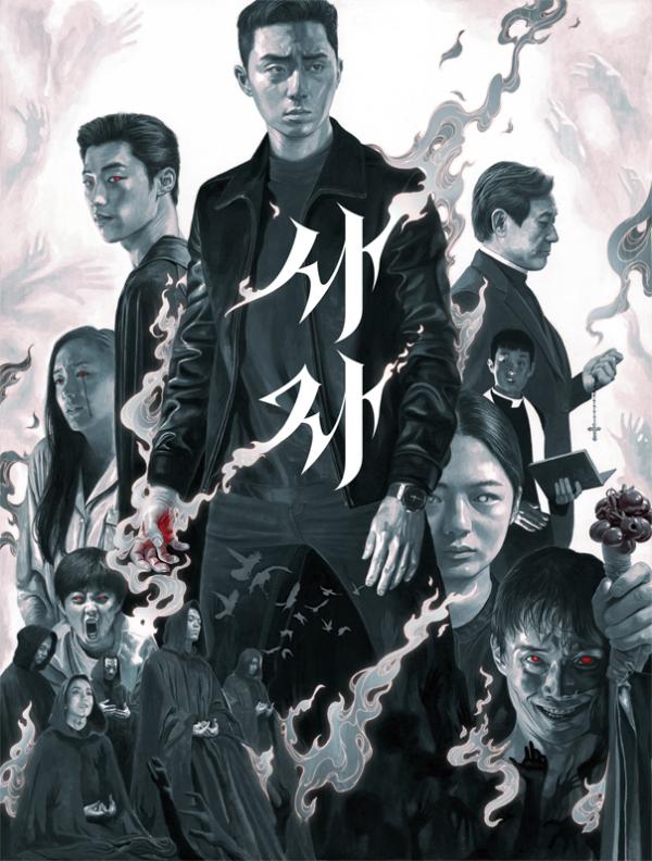 ▲영화 '사자' 포스터.