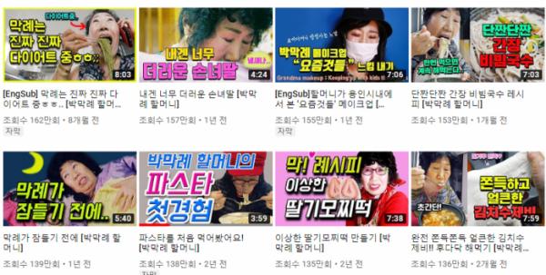 ▲박막례 씨의 채널에서 볼 수 있는 다양한 콘텐츠(유튜브 채널 '박막례 할머니 Korea Grandma')