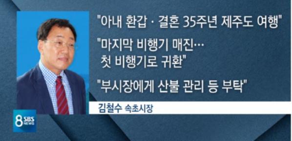 (이미지출처=SBS '8시 뉴스' 화면 캡처)