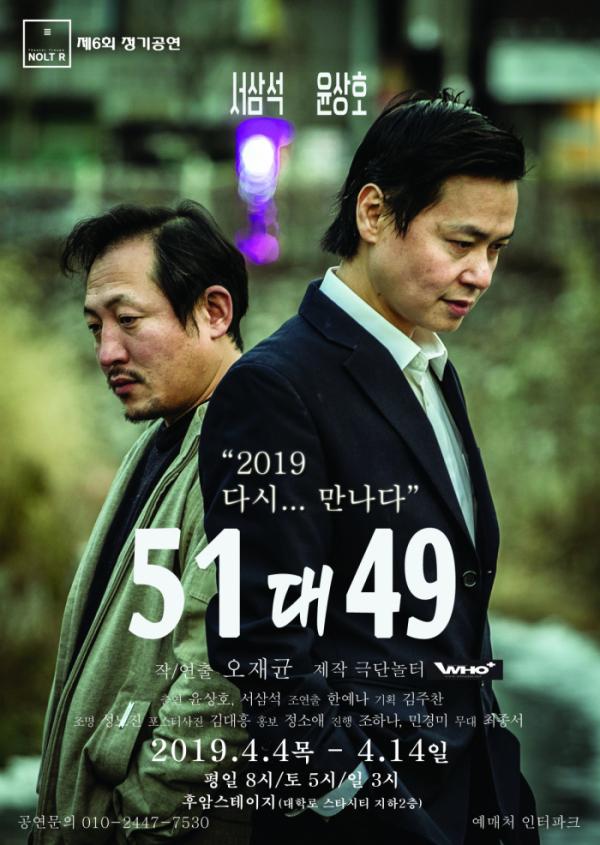 ▲51대49의 공연 포스터.(극단 놀터 제공.)