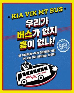 ▲기아차의 '기아 빅(VIK) MT 버스' 프로그램 (사진제공=기아차)
