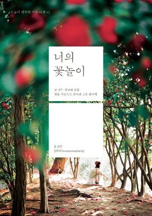▲너의 꽃놀이(책밥)