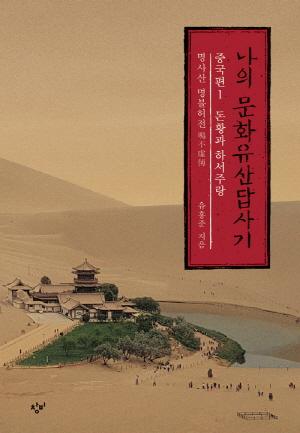 ▲나의 문화유산답사기 중국편(창비)
