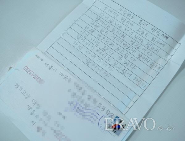 ▲할머니가 손녀한테 쓴 편지(사진= 서동환 동년기자)