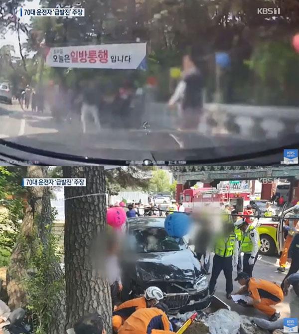 (출처=KBS 뉴스 캡처)