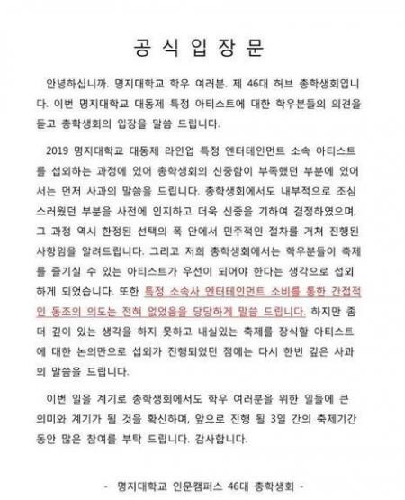 (출처=명지대학교 인문캠퍼스 46대 총학생회 페이스북)