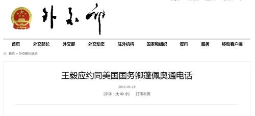 ▲미중 외교 장관 전화통화.(출처=중국 외교부 홈페이지)