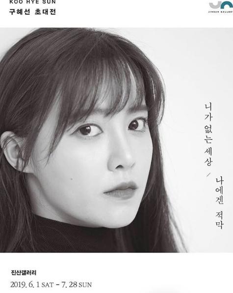 (출처=구혜선 인스타그램 캡처)