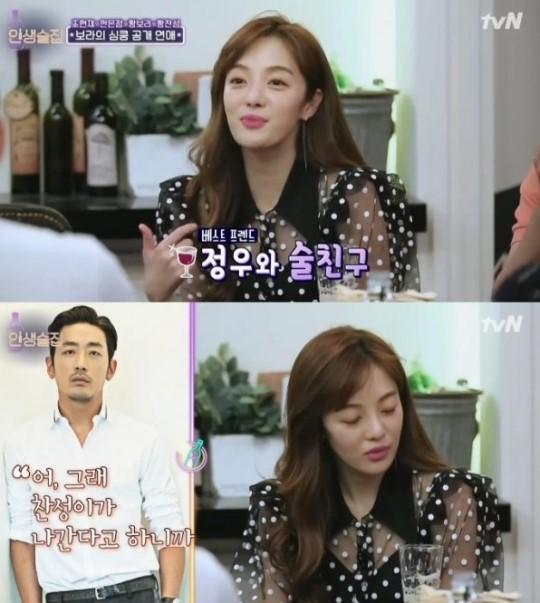 (출처=tvN '인생술집' 방송캡처)